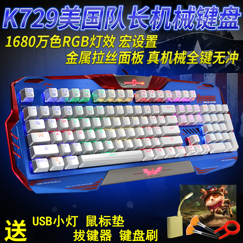 Freesia peripherals shop yi bo K729 metal suspension game colorful backlit gaming mechanical keyboard black and green tea axis