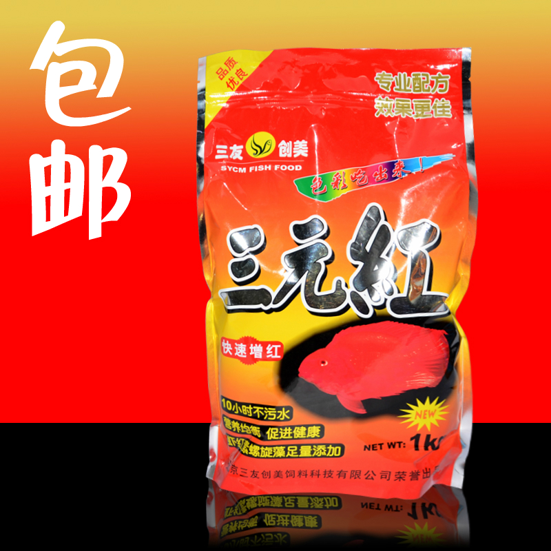 Friends of a us three yuan 7 days reddening blood parrot fish red reddening feed 1000g fish ocean fish rich map