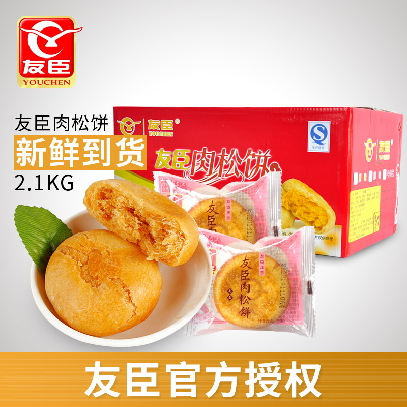 Friends of robinson [-] fujian specialty meat muffin 60 loaded 2100g authentic gold fcl meat muffin snack Pastry