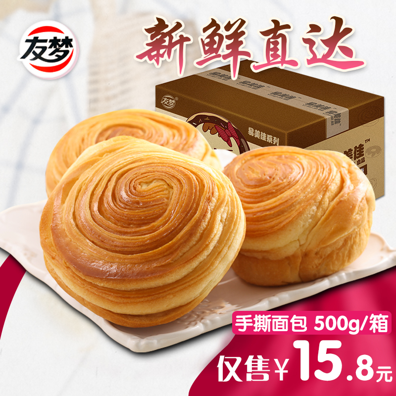 Friends of the dream shredded bread breakfast food nutrition small bread flavor instant dessert pastry snack shop g boxful