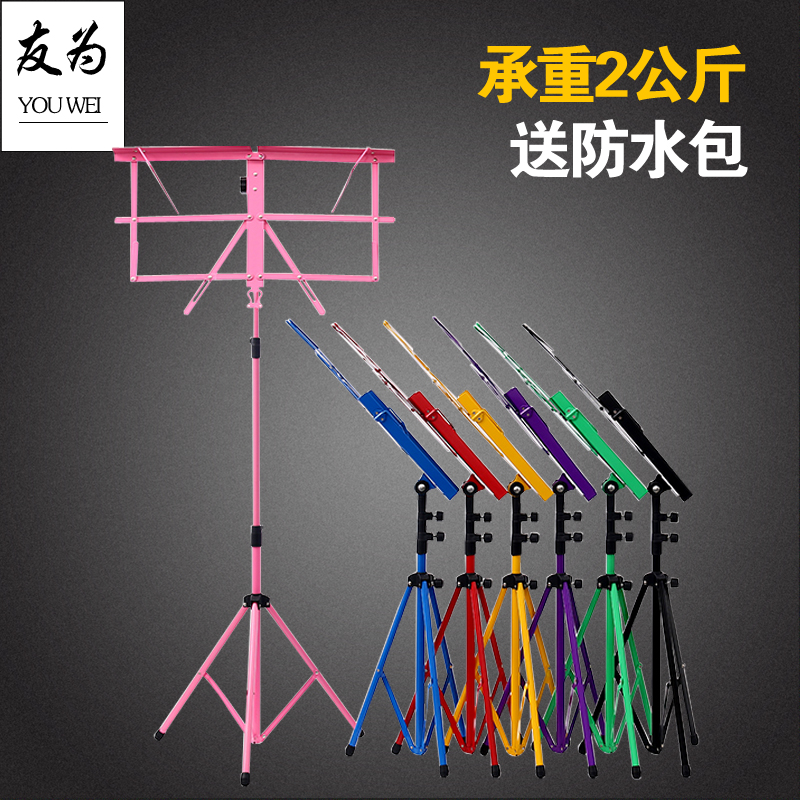 Friends of the zither music stand music stand guitar violin sheet music sheet music scores rack bold plus thick can lift folding music stand free shipping