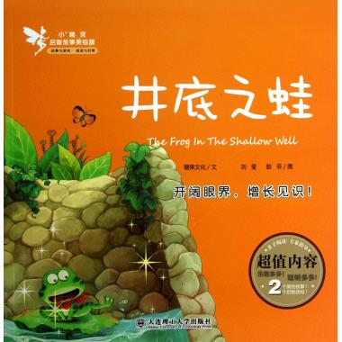 Frog/elf us enlightening story house painted candy culture books genuine | painting: liu ying//èµµè²