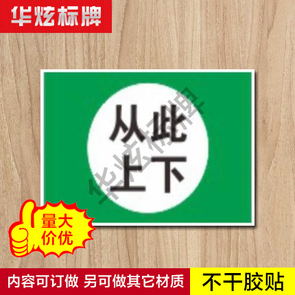 From top to bottom factory safety warning signs marked signage stickers show signs oem customized tips