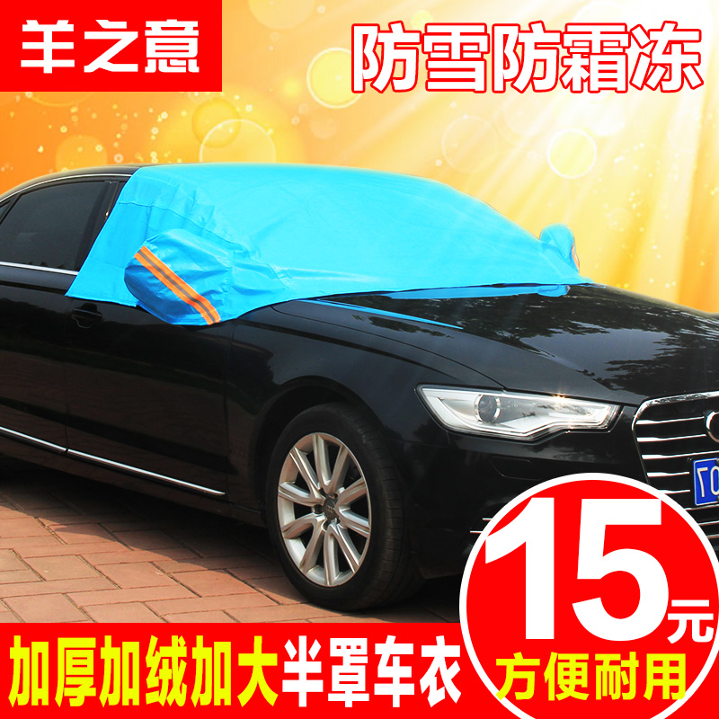 Front windshield cover half cover sewing winter car front windshield frost snow cover sewing car hood in winter season Frozen