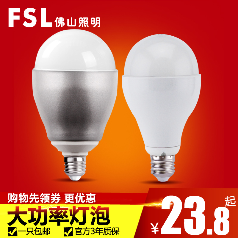 Fsl foshan lighting led bulb e27 screw super bright led lamp factory workshop w high power