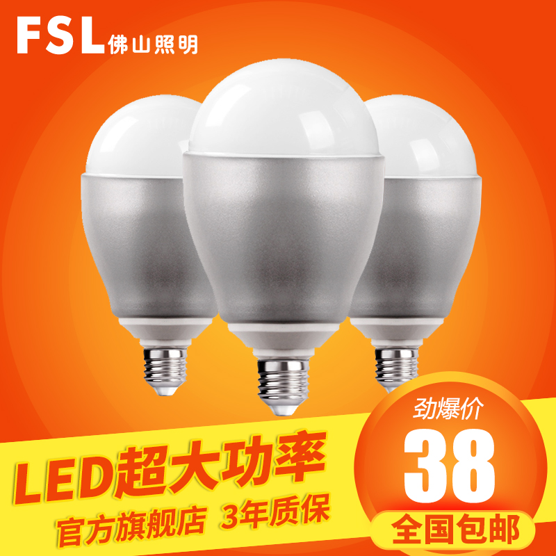 Fsl foshan lighting super bright led bulb e27 screw w section w high power led bulb lamp can light