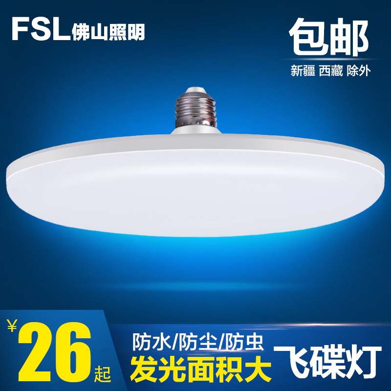 Fsl foshan lighting ufo lights high power led bulb e27 screw lamp energy saving lamp factory workshop lighting