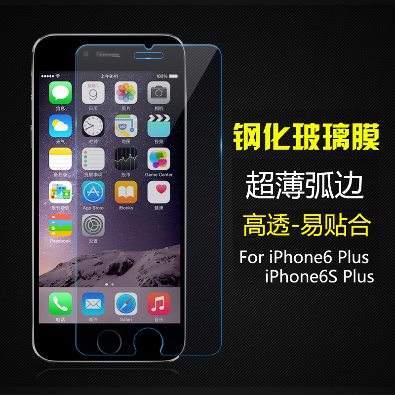 Fu bin 5.5 inch apple 6 explosion protection film iphone6/6 s plus tempered steel membrane film phone protective film