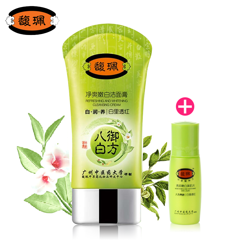 Fu pei gaba-rg genuine net cool facial cleanser whitening cleanser facial cleansing foam cleanser cosmetics