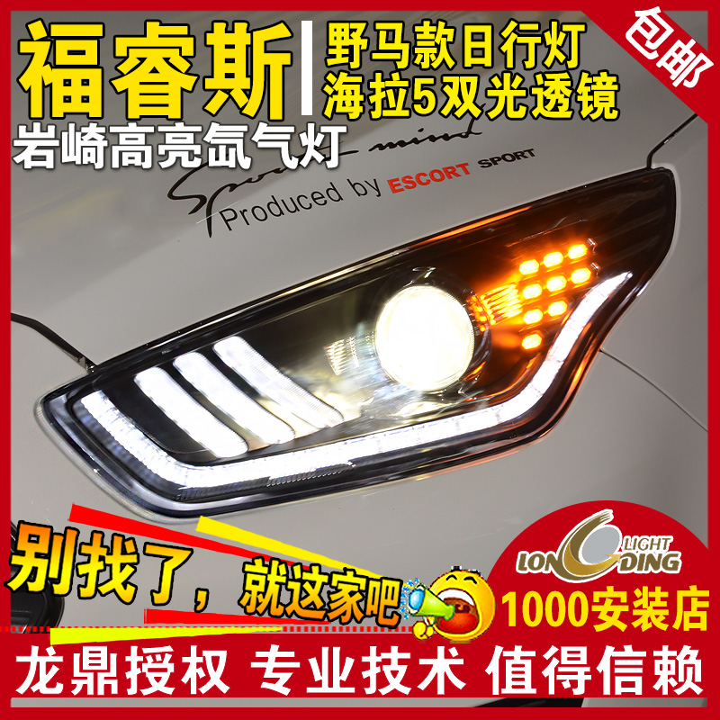 Fu rui si fu rui si longding headlight assembly modified hella five bifocal lens xenon lamp led daytime running lights