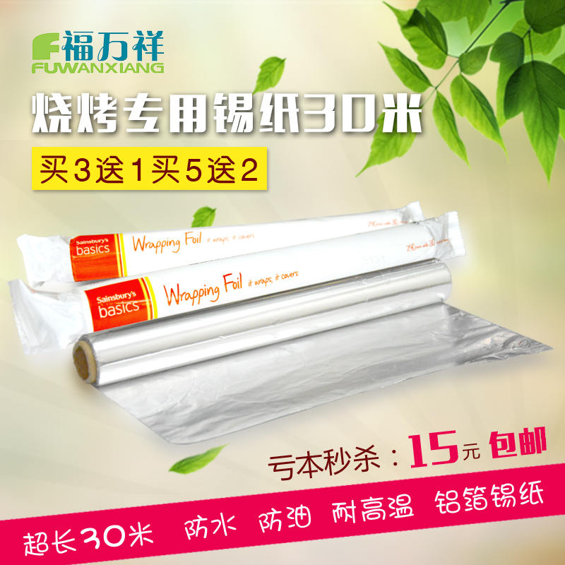 Fu wanxiang buy 5 to send 2 aluminum foil baking barbecue paper baking paper oven barbecue grill paper aluminum foil baking foil 30 m