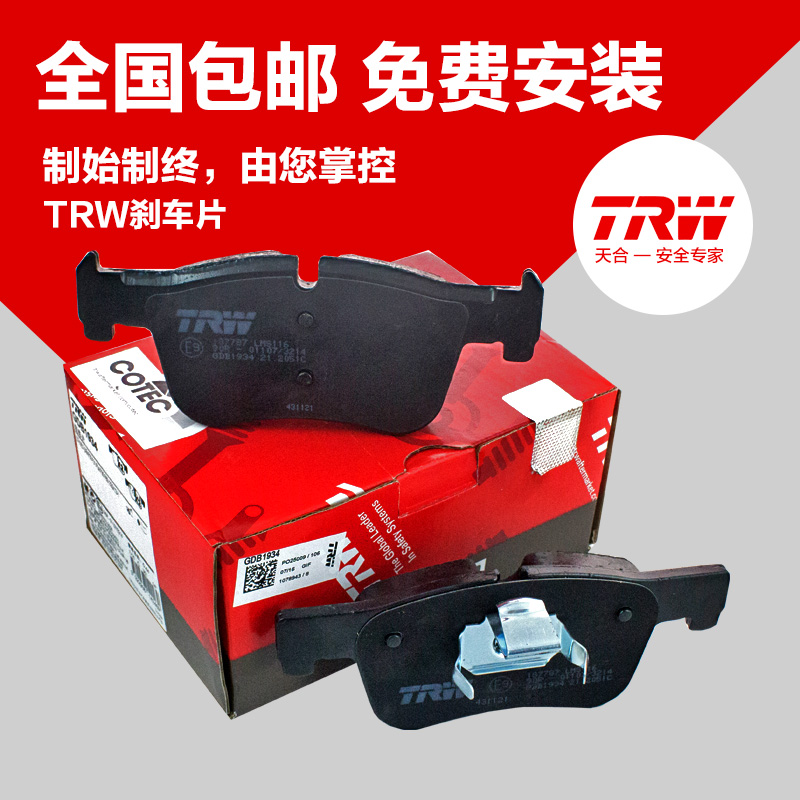 Fujian benz viano vito trw trw brake pads front and rear