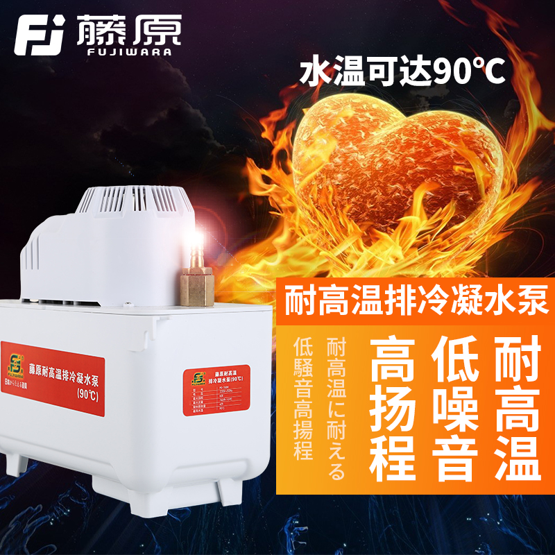 Fujiwara automatic air conditioning air conditioning drain pump hydathode air conditioning condensate lift pump