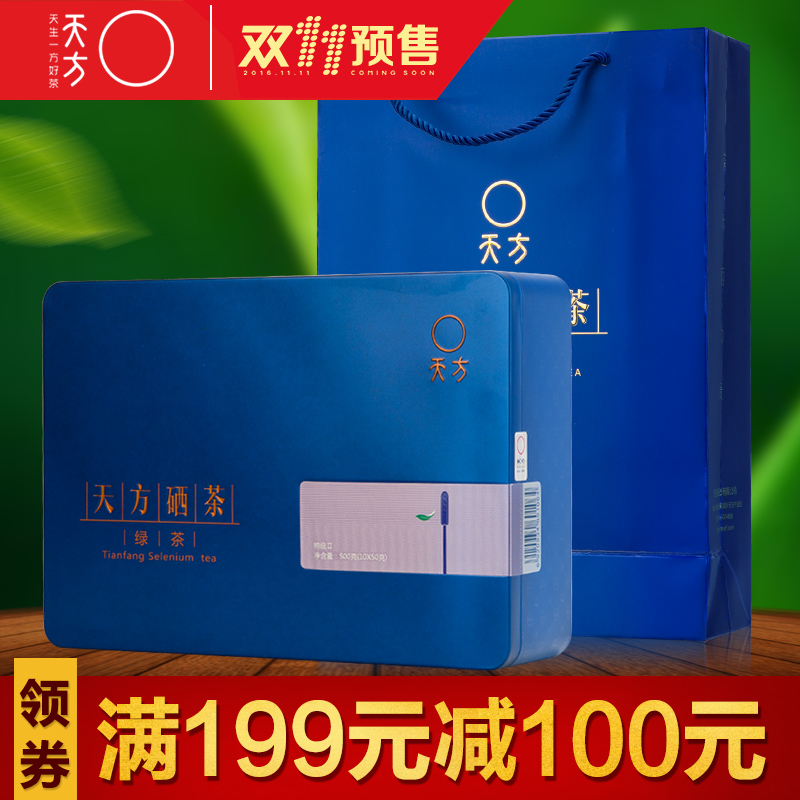 [Full 99 collar coupon minus 40] mingqian new tea party day ⅱ selenium tea premium tea green tea gift boxes Tea 500g