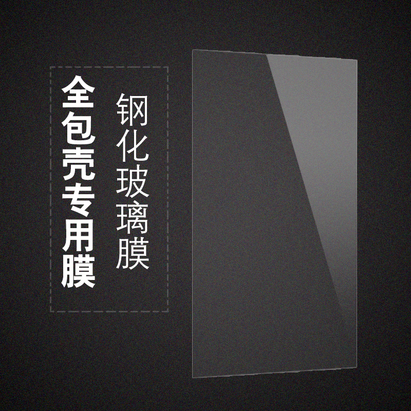Full cladding special steel membrane iphone6 4.7 plus the whole package all inclusive special film special glass membrane