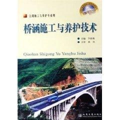[Full shipping] bridge and culvert construction and maintenance technology (senior technician) genuine selling books