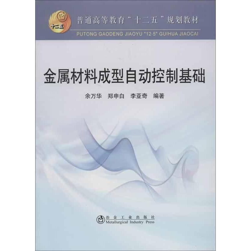 Full shipping genuine/metal material forming automatic control basis/yu wanhua with books