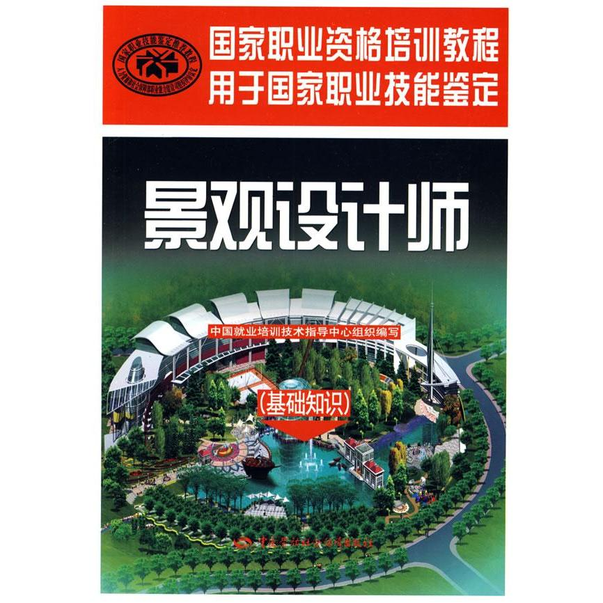 [Full shipping] landscape designer (the basics china employment training technical centres) selling books genuine