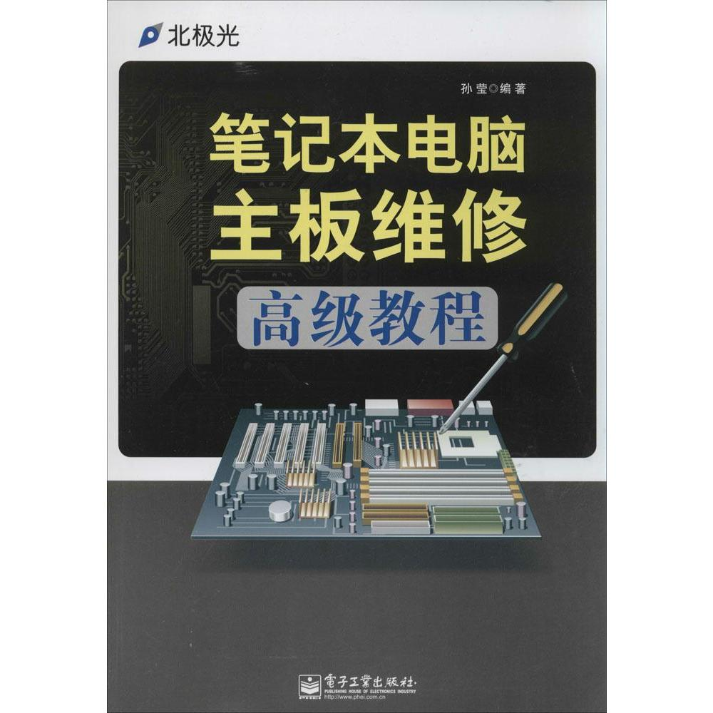 Get Quotations · [Full shipping] laptop motherboard repair advanced tutorial  computer genuine selling books