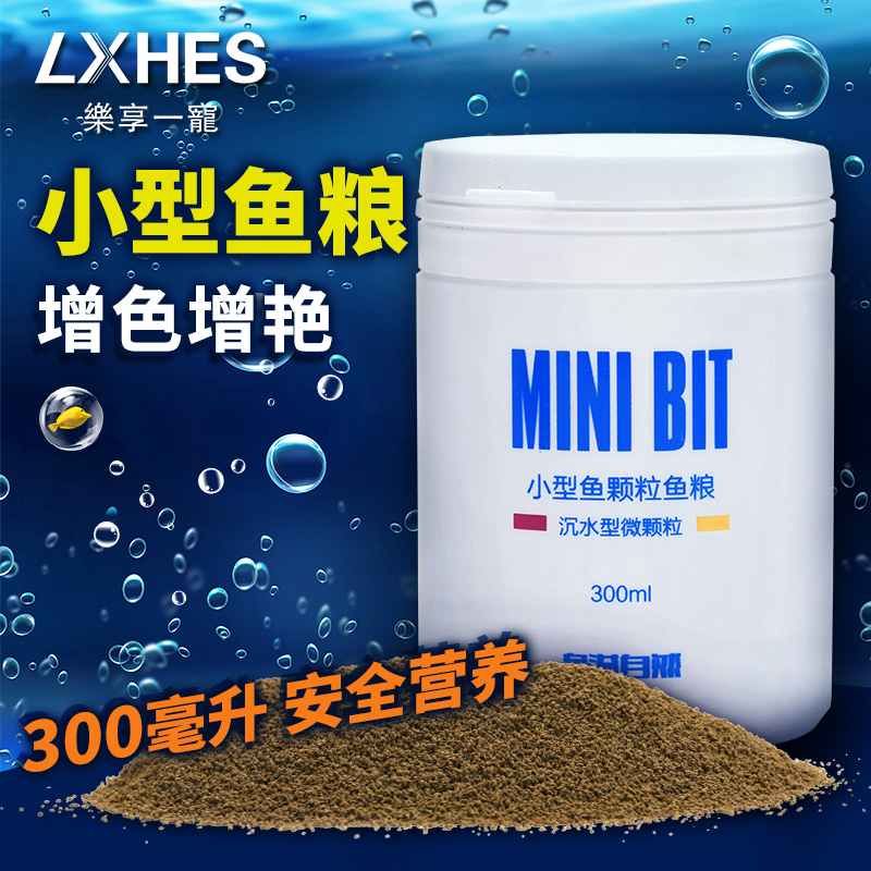 Fun in a pet small fish feed fish food particles flake sinking fish food fish feed opening juvenile fish feed fish feed patch aberdeen