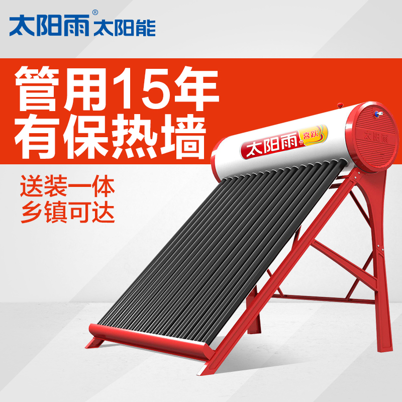 Fuyang village amoy sun rain solar water heater friskies series not shipped elsewhere