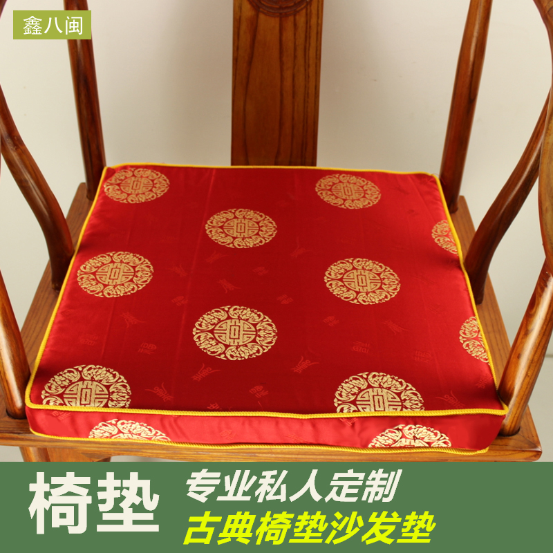 Fuzhou chinese classical imitation mahogany wood sofa cushion seat cushion chair armchairs armchair chair cushion custom