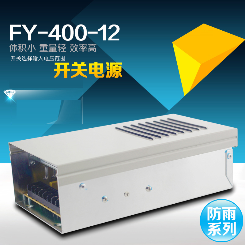 Fy-400-12 rain switching power supply monitor power led switching power supply transformer 12 v 33a led lights