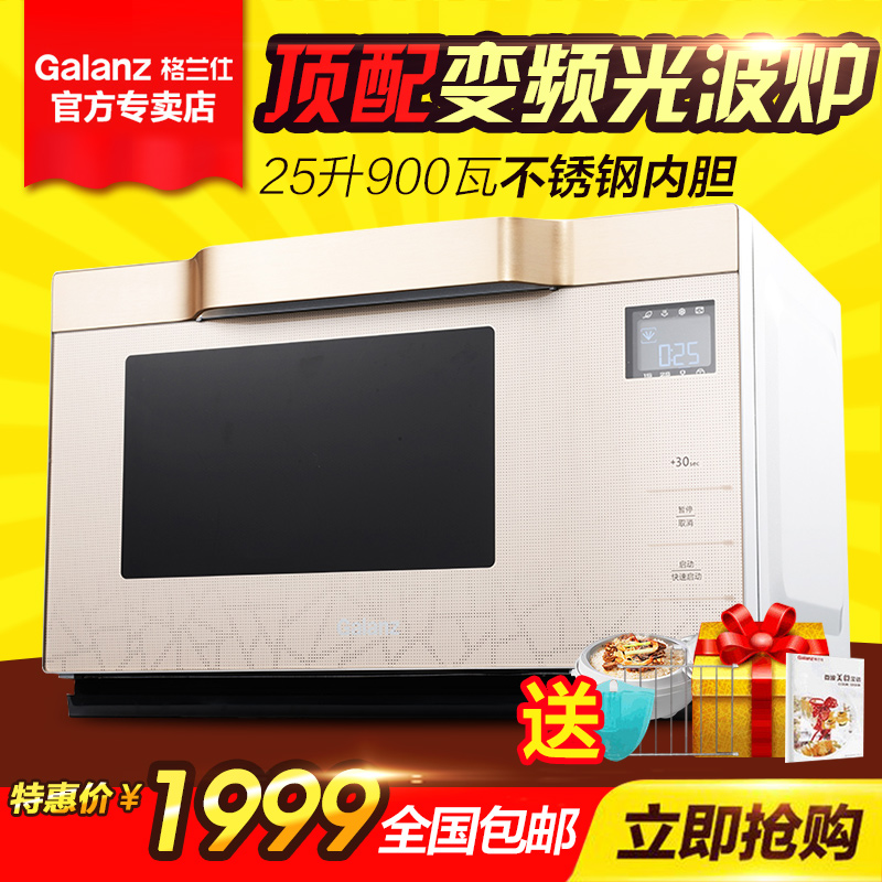 Galanz/glanz G90F25MSXLVIII-A7 (g3) intelligent frequency microwave convection oven