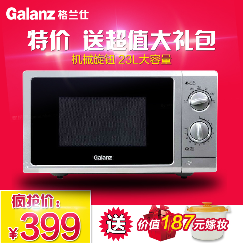Galanz/glanz p70f23p-g5 (so) microwave household convenient knob mechanical large capacity specials