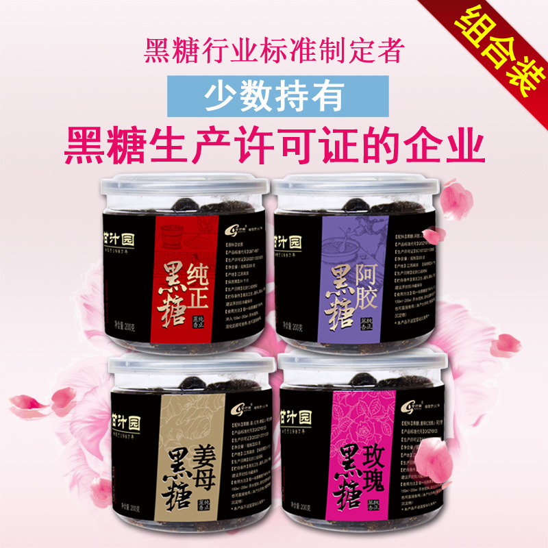 Gan juice park jin zhen combination of brown sugar (200g * 4 cans of pure black candy rose gelatin ginger