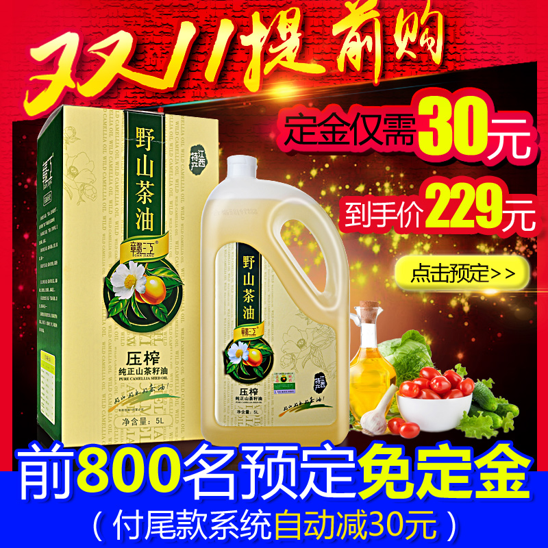 Ganjiang pure wild camellia tea seed oil edible oil 5l old tea farm self virgin oriental olive oil