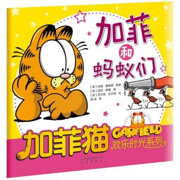 《 Garfield and ants/garfield happy hour series 》 [us] jim · davis forward; [ The united states]加伯· adams russia series; [us], morning press