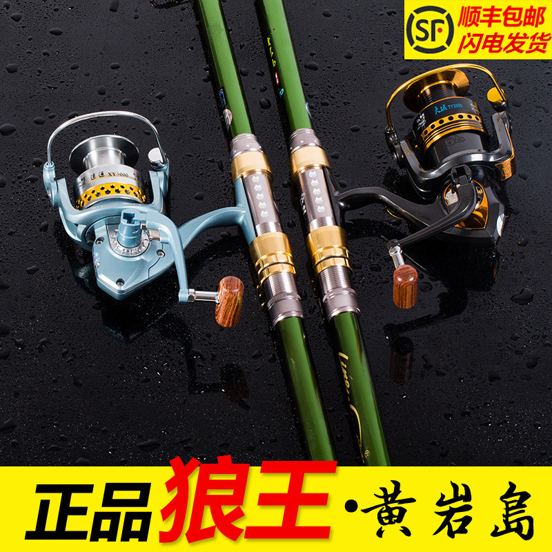 Garnett huangyan island sea fishing rod suit special offer 3.6 m superhard carbon fishing rod sea rod far tougan 2.42.7