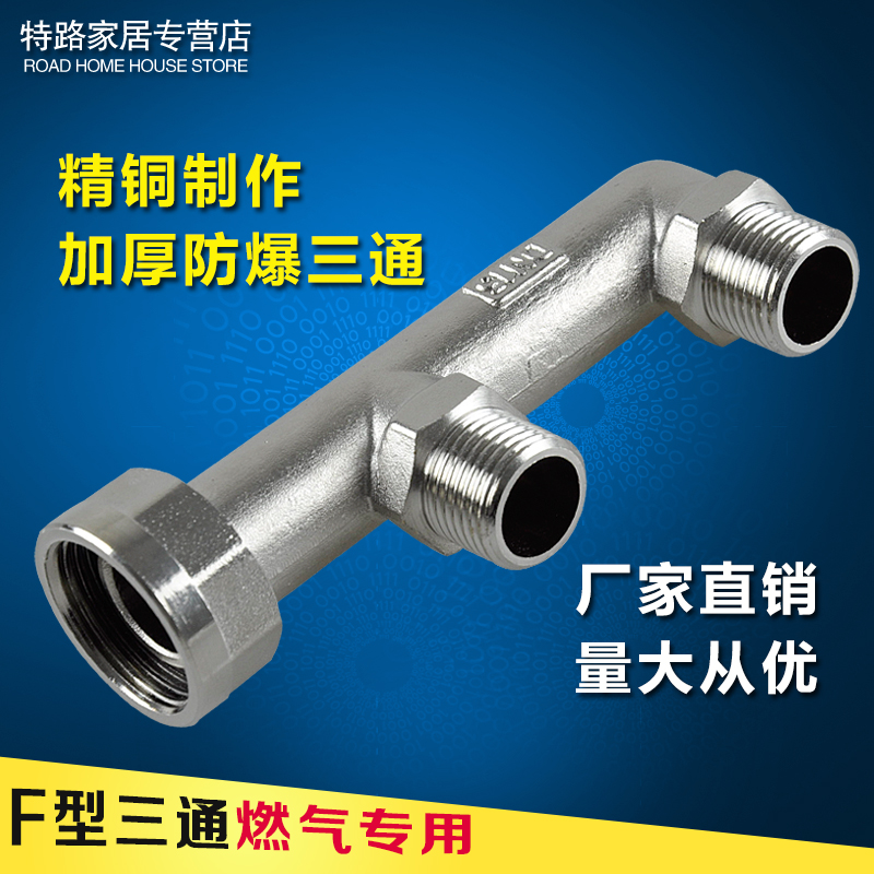 Gas表具f type tee 4 points thick brass taps m30 gas meter connector threaded joints