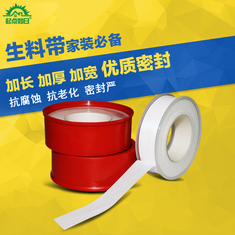 Gas pipe fittings home improvement necessary to install water skimmed with the raw material with water leak sealing tape thick 20 m