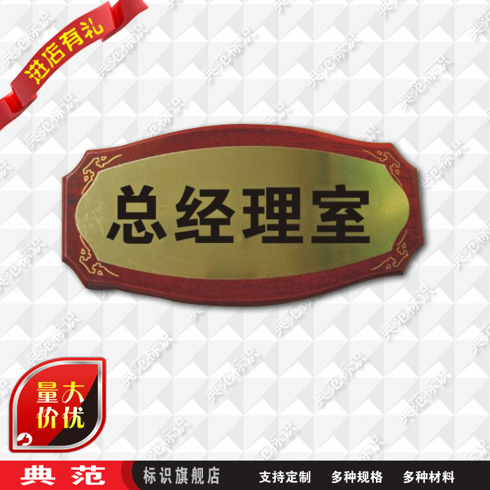 General manager's office licensing department imitation mahogany doorplates doorplates metal surface licensing department office numbers custom groups
