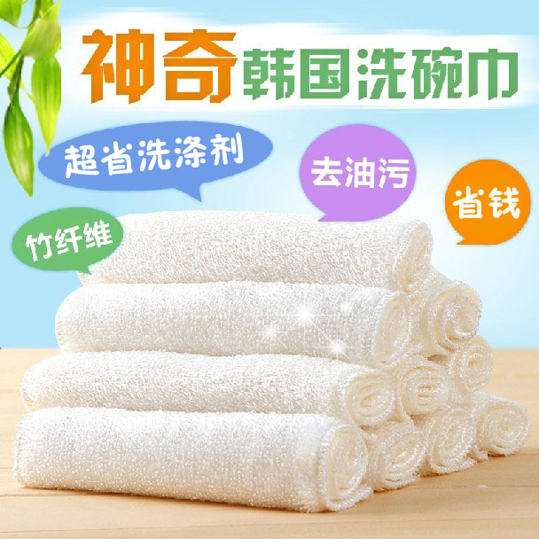 Generation of bamboo fiber dish towel scouring cloth rag double thick charcoal absorbent towel lint not contaminated with oil