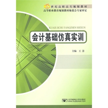 Genuine! ã 21 century vocational planning materials: basic accounting simulation training ã wang hui, Beijing university of posts and telecommunications press