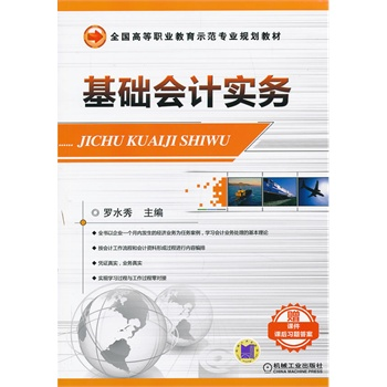 Genuine! 《 basis accounting practices (national higher vocational education model professional planning materials) luo 》 shueisiou, Machinery industry press