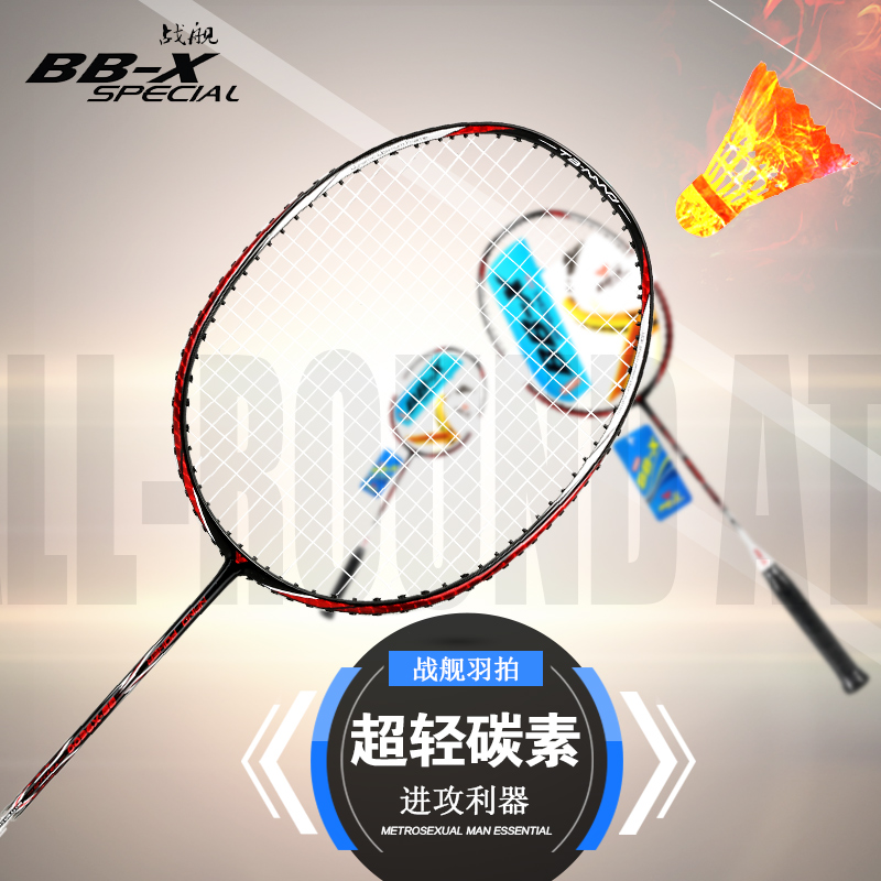 Genuine battleship single or double shot full carbon badminton racket ultralight carbon fiber badminton racket family training ymqp shipping