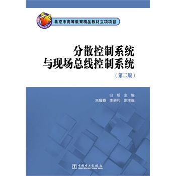 Genuine! ã beijing higher education projects of quality teaching materials distributed control system and fieldbus control system ( The second edition) zhu yao chun li xinli ã white flame