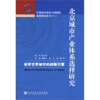 Genuine! ã beijing urban industrial system selection ã needa pengfei, Social sciences documentation publishing house
