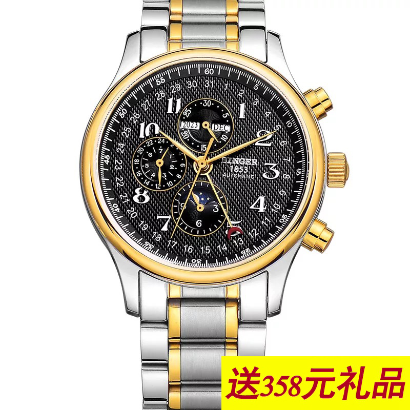 Genuine binger accusative steel watches automatic mechanical watch men's business 8 pin waterproof watch accusative heavenly