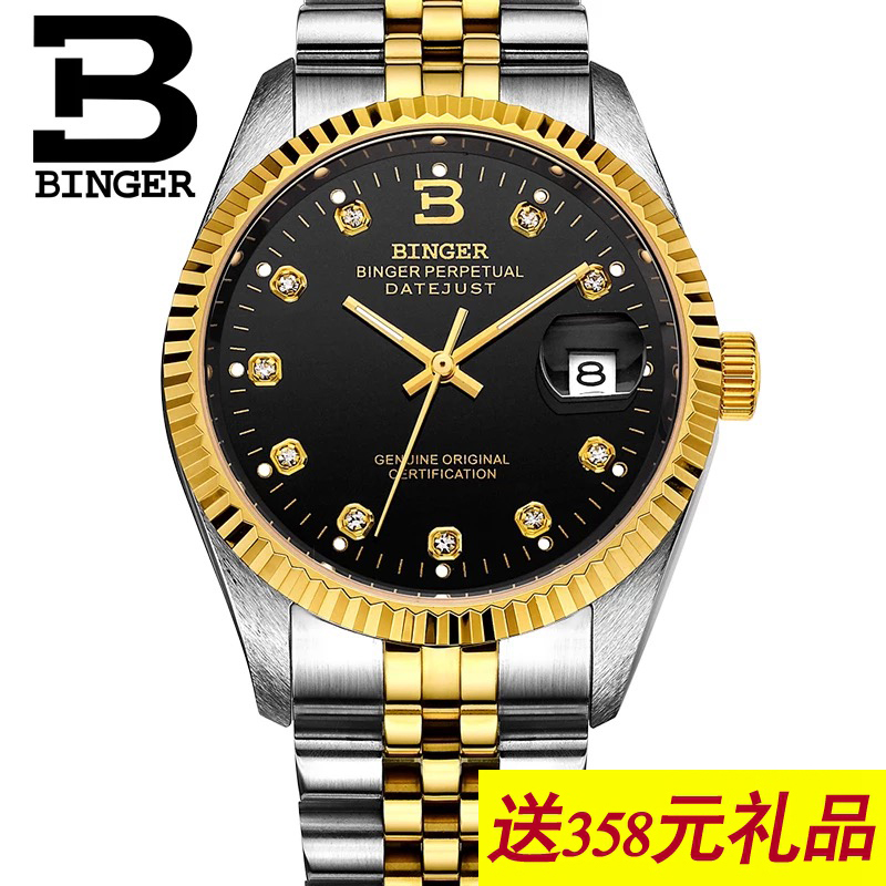 Genuine binger accusative steel watches couple watch accusative watches automatic mechanical watch men's long lang degree