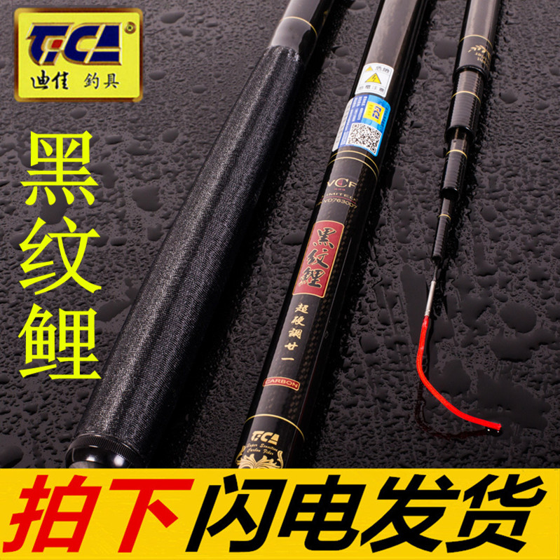 Genuine black lines dijia taiwan fishing rod carp 2.7/3.6/3.9/4.5/5.4/6.3 superhard carbon Special fishing rod