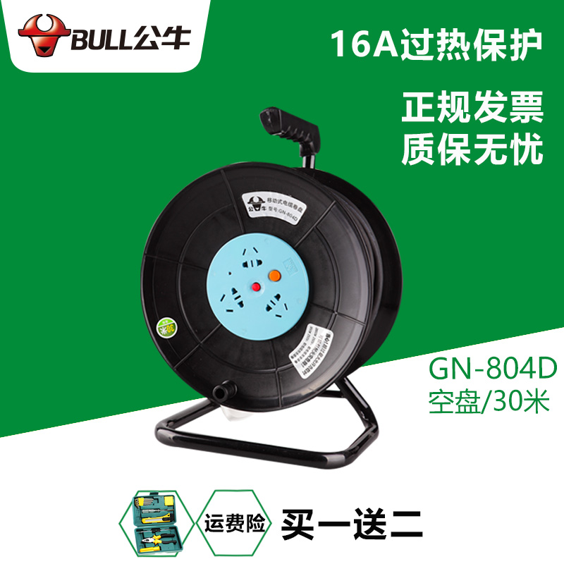 Genuine bull socket gn-804d spools mobile cable reel drag reel 30 m 16a power