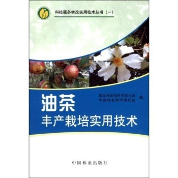 Genuine! ã camellia oleifera yield cultivation techniques and practical ã the state forestry bureau of science and technology, China forestry press