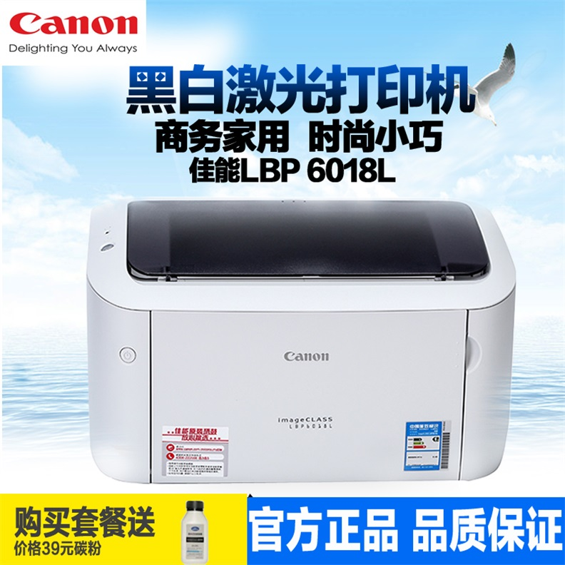 Buy Genuine Canon Canon Lbp6018l Small A4 Monochrome Laser Printer Consumer And Commercial Office For Students In Cheap Price On Alibaba Com