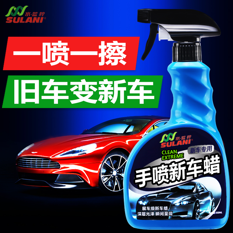 Genuine car waxing polishing decontamination scratch repair car wax conservation wax coating wax new car wax liquid spray wax