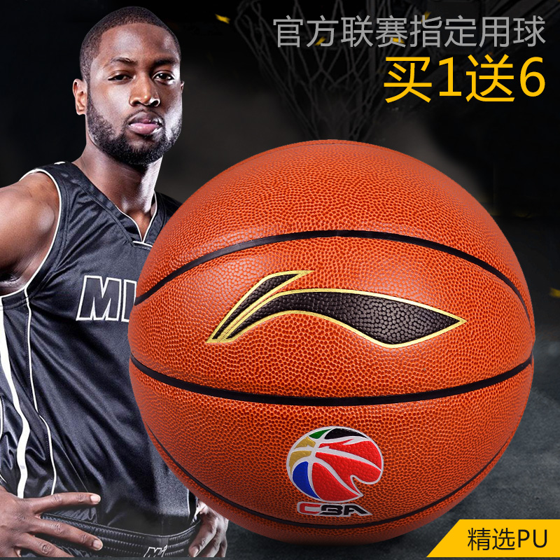 Genuine cba li ning basketball game dedicated training ball feel of leather soft leather slip resistant indoor and outdoor wear no. 7 ball
